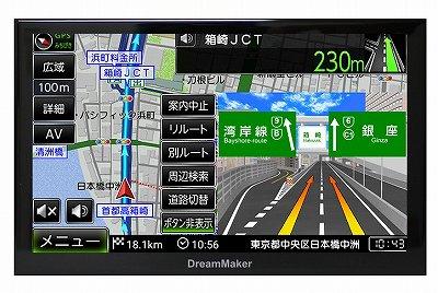 DreamMaker カーナビ ポータブルナビ 2020年モデル バックカメラ連動