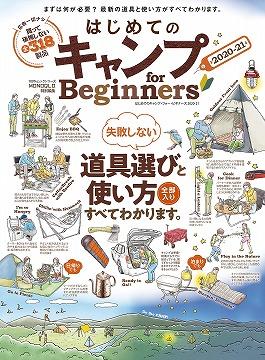 はじめてのキャンプ for Beginners2020-21