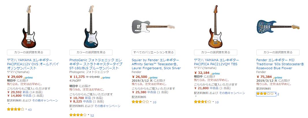 中古のギターは安い