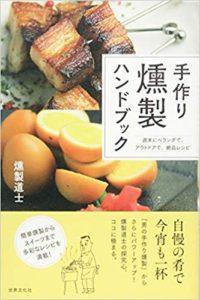 燻製のレシピの本