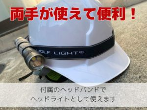 頭に懐中電灯を付けられるタイプ