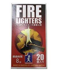 ライター無しで着火FIRE LIGHTERS