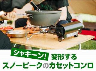 スノーピークのカセットコンロ!折りたたみ式で便利