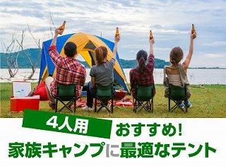 4人用テントのおすすめ!家族キャンプに最適なテント10選