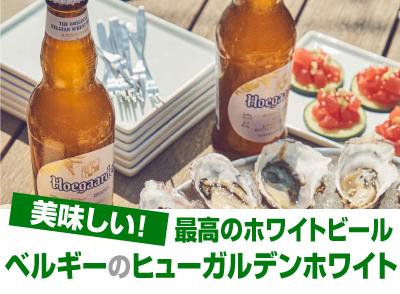 ベルギービールのヒューガルデンホワイト