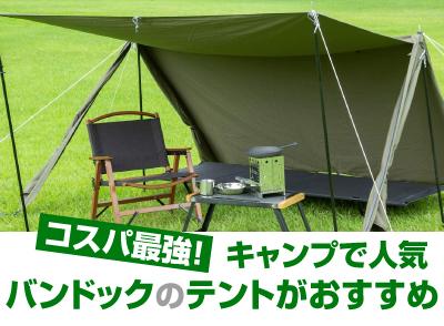 コストパフォーマンスに優れたバンドックのテントがおすすめ