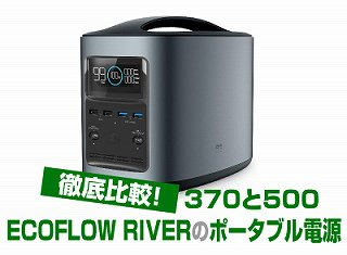 ECOFLOW RIVERのポータブル電源なら370と500!レビューが良いのはどっち?