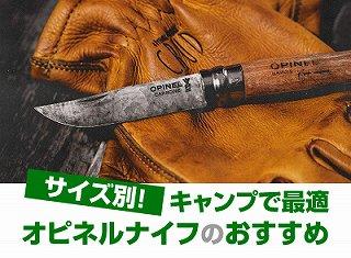 オピネルナイフのおすすめ8選!キャンプの調理で最適