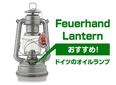 フュアーハンドランタンのおすすめ!キャンプでおしゃれなドイツのオイルランプ