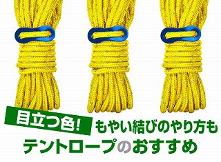 テントロープのおすすめランキング11選!目立つ色は?