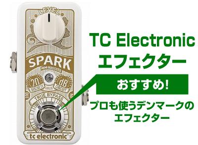 TC ELECTRONICのエフェクター