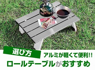 アルミのロールテーブルがおすすめ!【アウトドアで便利】
