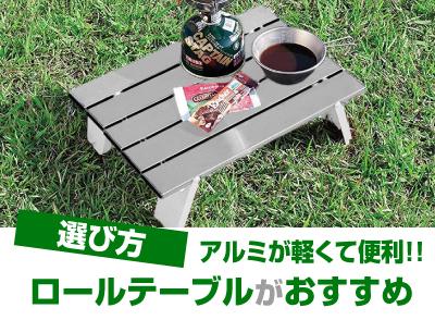 アウトドア用アルミのロールテーブル