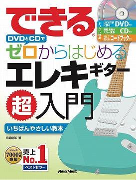 DVD付きのエレキギターの教則本