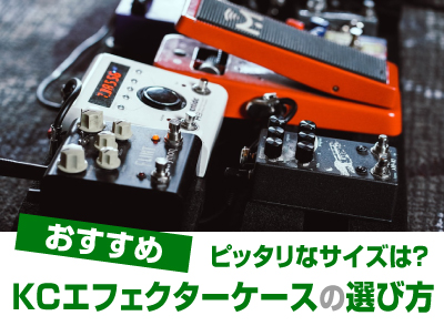 KC エフェクターケースの選び方とレビュー