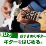 ギターを始める