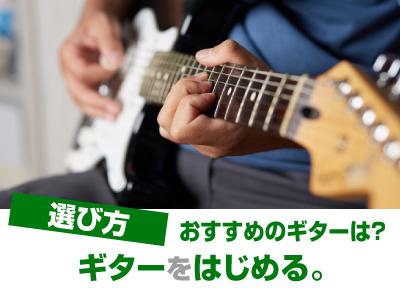ギターをはじめる。おすすめギターと選び方