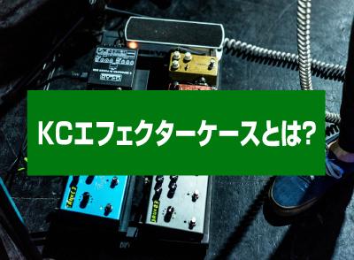 KC エフェクターケースとは