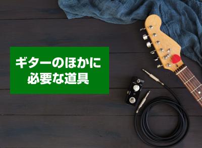 エレキギターを始めるときに必要な道具